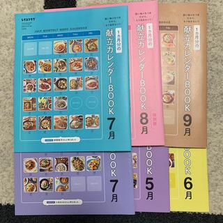 カドカワショテン(角川書店)のレタスクラブ 献立カレンダー(料理/グルメ)