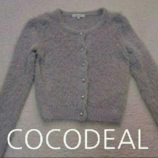 ココディール(COCO DEAL)のCOCO DEAL ココディール シャギー カーディガン(カーディガン)