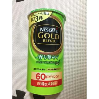 ネスレ(Nestle)のゴールドブレンドレギュラーソリュブル(コーヒー)