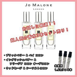 Jo Malone - 【ジョーマローン】3本セット 超人気の香水!