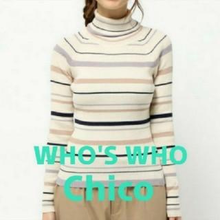 フーズフーチコ(who's who Chico)のWHO'S WHO Chico フーズフーチコマルチボーダー リブハイネック(ニット/セーター)