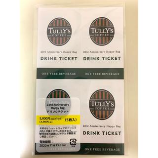 タリーズコーヒー(TULLY'S COFFEE)のタリーズドリンクチケット 5枚セット(フード/ドリンク券)