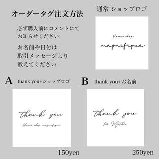 オリジナルタグ♡注文方法(ドライフラワー)