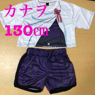 ●再々入荷● カナヲ パジャマ XS 100 〜 120 Tシャツ パンツ 女子