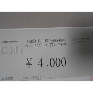 ベルメゾン(ベルメゾン)の千趣会 株主優待4000円(ショッピング)