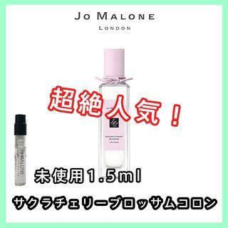 Jo Malone - 【ジョーマローン】ジャスミンサンバック&マリーゴールド 1.5ml