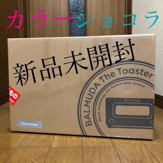 BALMUDA - バルミューダ トースター ショコラカラー