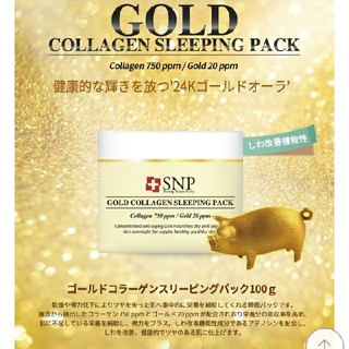 SNP ゴールドコラーゲンスリーピングパック 新品未使用(フェイスクリーム)