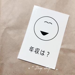 BEAMS - 𓊆  平山昌尚 ステッカー H 顔 年収は? 𓊇