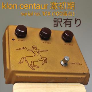 klon centaur 初年度の100番台(訳有り)(エフェクター)