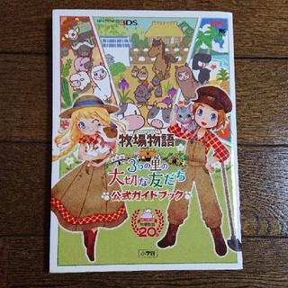 ニンテンドウ(任天堂)の牧場物語3つの里の大切な友だち公式ガイドブック 攻略本(趣味/スポーツ/実用)