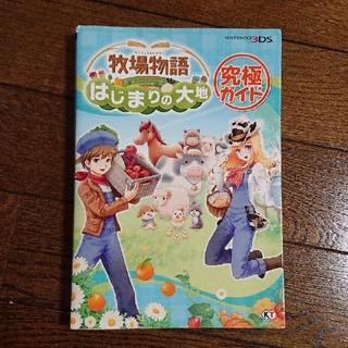 ニンテンドウ(任天堂)の牧場物語はじまりの大地究極ガイド 攻略本(趣味/スポーツ/実用)
