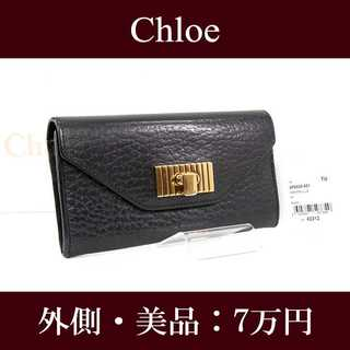 クロエ(Chloe)の【全額返金保証・送料無料・外側は美品】クロエ・二つ折り財布(G038)(財布)