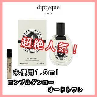 ディプティック(diptyque)の【ディプティック】diptyque ロンブルダンロー EDT1.5ml(ユニセックス)