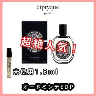 ディプティック(diptyque)の【ディプティック】オードミンテ EDP 1.5ml(ユニセックス)