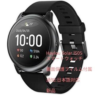 新品 Haylou Solar LS05 スマートウォッチ ブラック(腕時計(デジタル))