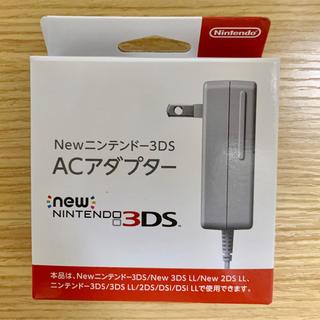 ニンテンドウ(任天堂)の【新品・未開封】ニンテンドー3DS 充電器 ACアダプター(バッテリー/充電器)
