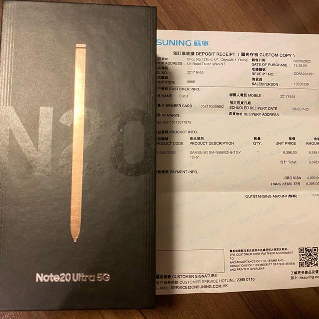 Galaxy(ギャラクシー)のgalaxy note 20 ultra 5G 香港版512GBデュアル5Gシム スマホ/家電/カメラのスマートフォン/携帯電話(スマートフォン本体)の商品写真