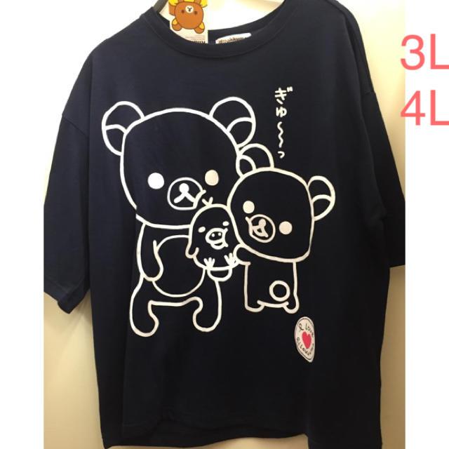 サンエックス(サンエックス)の新品 レディース リラックマ Tシャツ rirakkuma くま テディベア レディースのトップス(Tシャツ(半袖/袖なし))の商品写真