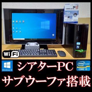 ☆Windows10☆コンパクトシアターPCセット!Wifi搭載!オフィスつき!