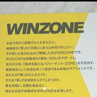 定価¥3500!!  WINZONEエナジーセット