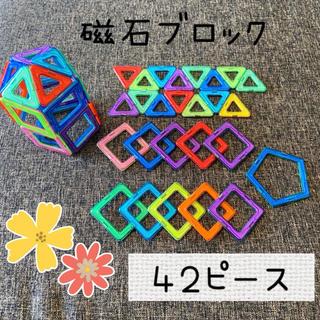 磁石ブロック 42ピースセット 新品 マグネット ブロック