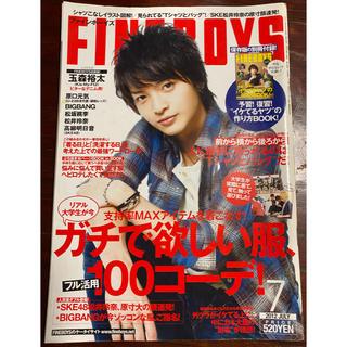 キスマイフットツー(Kis-My-Ft2)の玉森裕太 雑誌 FINEBOYS(ファッション)