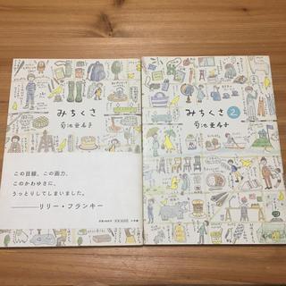 ショウガクカン(小学館)の菊池亜希子 みちくさ2冊(アート/エンタメ)
