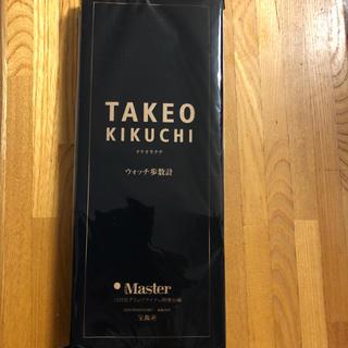 タケオキクチ(TAKEO KIKUCHI)のモノマスター 付録(その他)