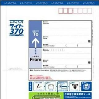 未使用 レターパックライト 20枚 購入申請ナシ