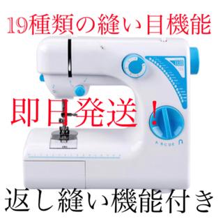 ミシン返し縫い機能付き 19種類の縫い目付き コンパクトミシン 電動ミシン本体