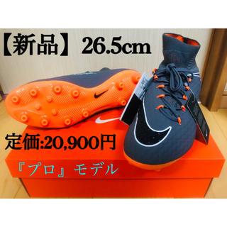 【26.5cm】「ファントム 3 PRO」新品 NIKE サッカー スパイク