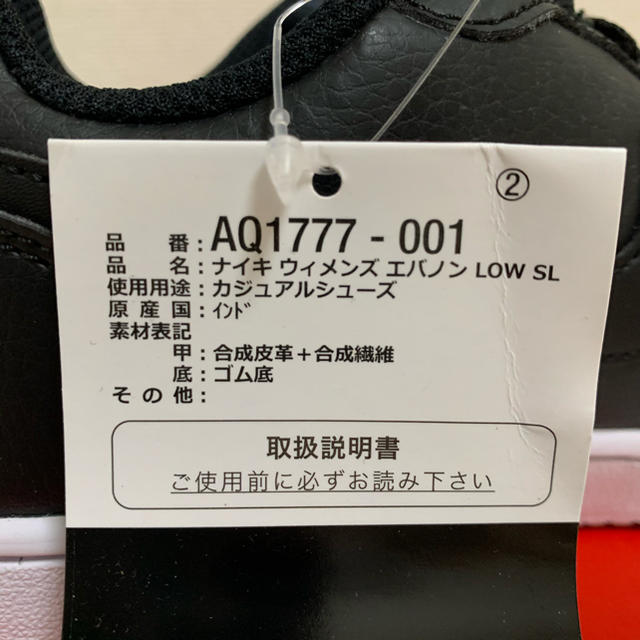 NIKE(ナイキ)のNIKE ナイキ スニーカー ebernon  エバノン 24cm ブラック レディースの靴/シューズ(スニーカー)の商品写真