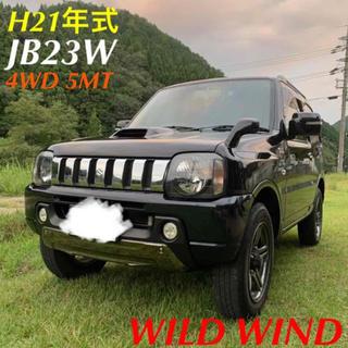 スズキ(スズキ)のSUZUKIスズキ ジムニー JB23W ワイルドウインドH21年式4WD5MT(車体)