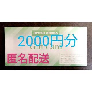 未開封 ジョイフル本田 株主優待券 2000円分