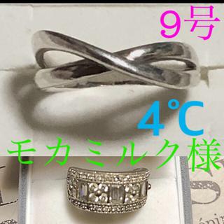 ヨンドシー(4℃)の4℃☘️シルバーリング   9号(リング(指輪))