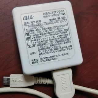 エーユー(au)のau共通ACアダプタ03                          (バッテリー/充電器)