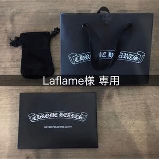 クロムハーツ(Chrome Hearts)のクロムハーツ シルバー磨き 袋 巾着(ショップ袋)