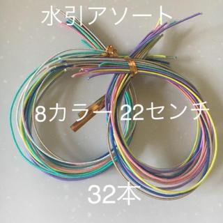 水引アソート hanaオススメ8カラー 22センチ(その他)