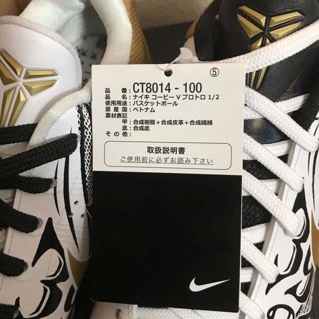 NIKE(ナイキ)のインフィニティ様新品 NIKE KOBE V PROTRO 1/2 27.5cm メンズの靴/シューズ(スニーカー)の商品写真