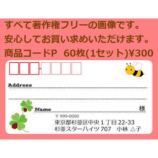 商品コードP 宛名シール 同一柄60枚 差出人印刷無料です