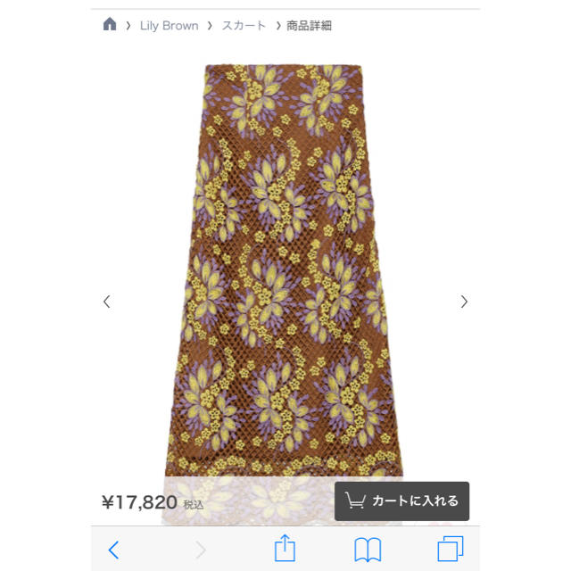 Lily Brown(リリーブラウン)のリリーブラウン ブラウン レーススカート レディースのスカート(ひざ丈スカート)の商品写真