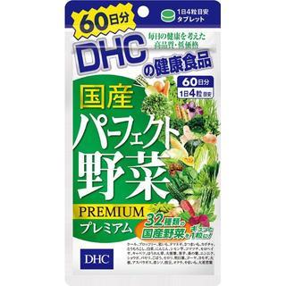 DHC - 送料込 DHC 国産パーフェクト野菜プレミアム 60日分(240粒)3個セット