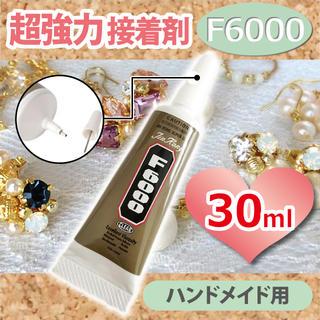 超 強力接着剤 ハンドメイド 接着剤 レジン ネイル 粘着 F6000 30ml(その他)