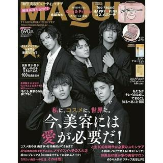 集英社 - 最新号 MAQUIA 2020年11月号 本誌のみ 付録なし キンプリ マキア