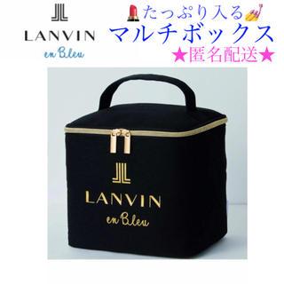 ランバンオンブルー(LANVIN en Bleu)の未使用 LANVIN en Bleu ランバンオンブルー マルチボックス(メイクボックス)