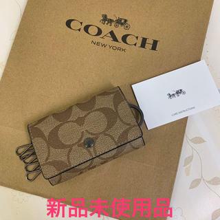 コーチ(COACH)の新品未使用 コーチ ♡  キーケース(キーケース)