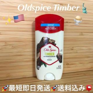 ピーアンドジー(P&G)のオールドスパイス ティンバー  Oldspice Timber (制汗/デオドラント剤)