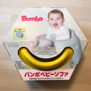 Bumbo - 新品未使用バンボ ベビーソファー