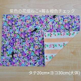 [ハンドメイド]20×30 紫の花畑ねこ×  莓&橙色チェック ランチョンマット(外出用品)